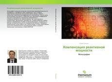 Bookcover of Компенсация реактивной мощности