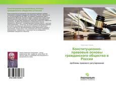 Bookcover of Конституционно-правовые основы гражданского общества в России