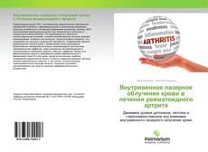 Bookcover of Внутривенное лазерное облучение крови в лечении ревматоидного артрита