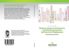 Обложка Оценка результативности стратегий развития субъектов Федерации