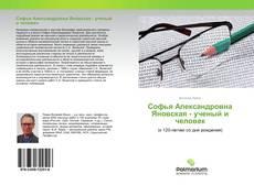 Софья Александровна Яновская - ученый и человек的封面