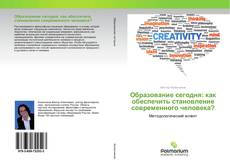 Buchcover von Образование сегодня: как обеспечить становление современного человека?
