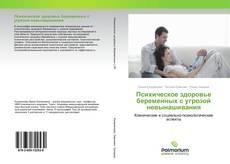 Portada del libro de Психическое здоровье беременных с угрозой невынашивания
