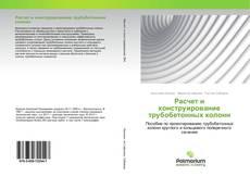 Bookcover of Расчет и конструирование трубобетонных колонн
