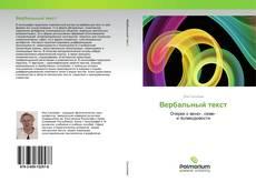 Bookcover of Вербальный текст
