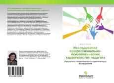 Обложка Исследование профессионально-психологических характеристик педагога