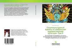Bookcover of Социокультурные идеалы и глобальная художественная культура. Том II