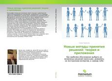 Обложка Новые методы принятия решений: теория и приложения