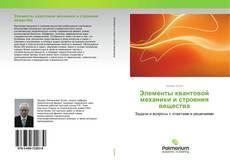 Portada del libro de Элементы квантовой механики и строения вещества