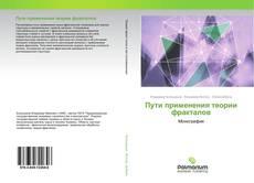Обложка Пути применения теории фракталов