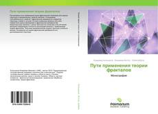 Buchcover von Пути применения теории фракталов