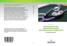 Обложка Эссенциальная, метаболическая артериальная гипертония