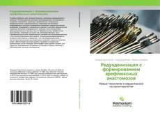 Portada del libro de Редуоденизация с формированием арефлюксных анастомозов