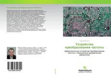 Bookcover of Устройства преобразования частоты