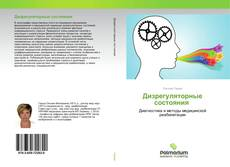 Bookcover of Дизрегуляторные состояния