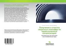Buchcover von Получение и очистка защитных атмосфер на промышленных катализаторах