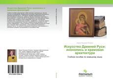 Bookcover of Искусство Древней Руси: иконопись и храмовая архитектура