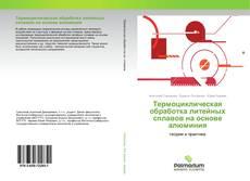 Bookcover of Термоциклическая обработка литейных сплавов на основе алюминия