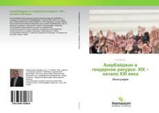 Buchcover von Азербайджан в гендерном ракурсе: XIX – начало XXI века