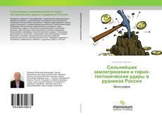Сильнейшие землетрясения и горно-тектонические удары в рудниках России kitap kapağı