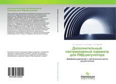 Bookcover of Дополнительный настраиваемый параметр для ПИД-регулятора