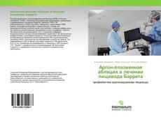 Copertina di Аргон-плазменная абляция в лечении пищевода Баррета
