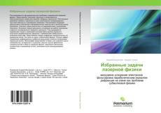 Избранные задачи лазерной физики kitap kapağı