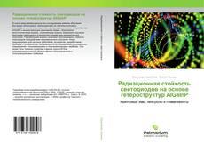 Bookcover of Радиационная стойкость светодиодов на основе гетероструктур AlGaInP