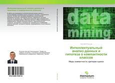 Интеллектуальный анализ данных и гипотеза о компактности классов kitap kapağı
