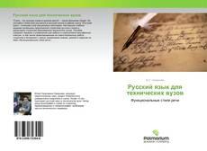Bookcover of Русский язык для технических вузов