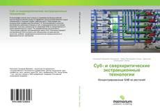 Обложка Суб- и сверхкритические экстракционные технологии