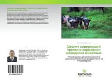 Bookcover of Цеолит содержащий трепел в кормлении молодняка животных