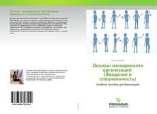 Couverture de Основы менеджмента организаций (Введение в специальность)