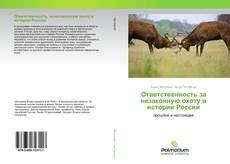 Ответственность за незаконную охоту в истории России kitap kapağı