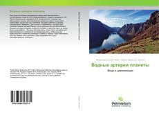 Bookcover of Водные артерии планеты