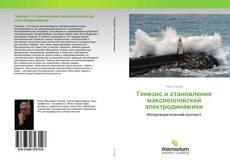 Copertina di Генезис и становление максвелловской электродинамики