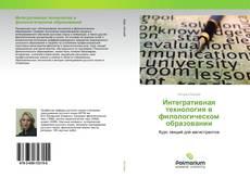 Buchcover von Интегративная технология в филологическом образовании