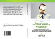 Обложка Прогностическая значимость тревожно-депрессивных расстройств
