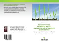 Buchcover von Практическое руководство по почвенно-растительной диагностике