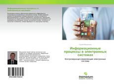 Bookcover of Информационные процессы в электронных системах
