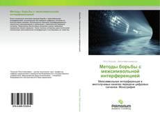 Bookcover of Методы борьбы с межсимвольной интерференцией