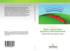 Bookcover of Пути к реальному прогнозу землетрясений