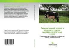 Copertina di Оксидативный стресс и репродуктивное здоровье молочных коров