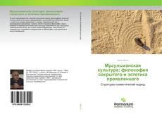 Обложка Мусульманская культура: философия сокрытого и эстетика проявленного