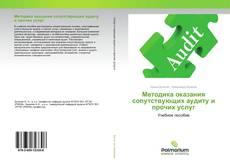 Buchcover von Методика оказания сопутствующих аудиту и прочих услуг