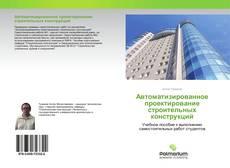 Обложка Автоматизированное проектирование строительных конструкций