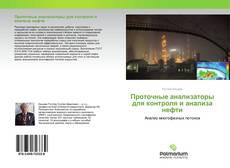 Обложка Проточные анализаторы для контроля и анализа нефти