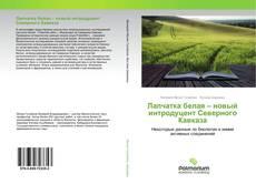 Bookcover of Лапчатка белая – новый интродуцент Северного Кавказа