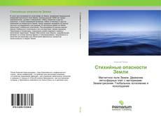 Buchcover von Стихийные опасности Земли