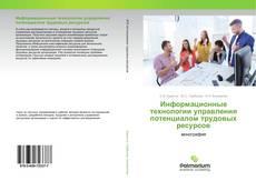 Bookcover of Информационные технологии управления потенциалом трудовых ресурсов